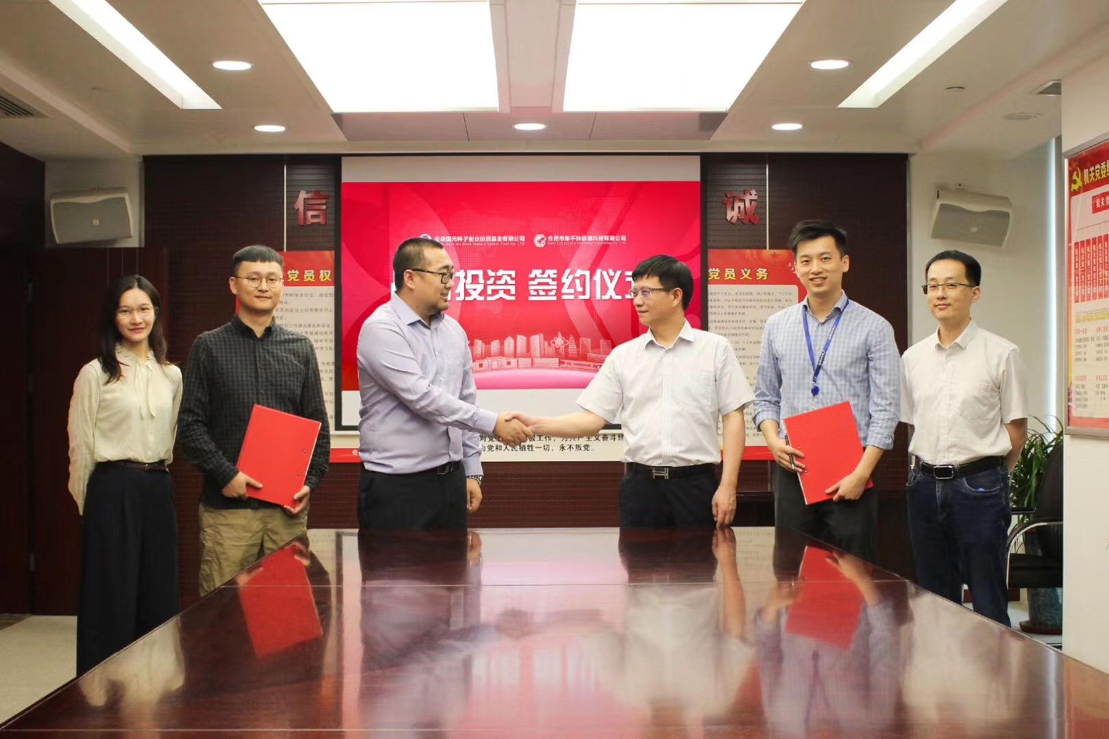 国元基金与车千秋战略投资签约仪式成功举行
