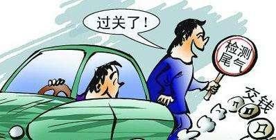 机动车代送检猫腻多?车检行业需整顿!
