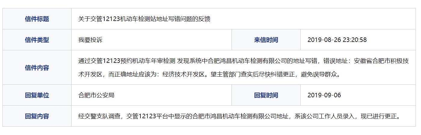 关于交管12123合肥机动车检测站地址写错问题的反馈