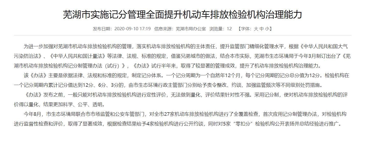 芜湖市实施记分管理全面提升机动车排放检验机构治理能力