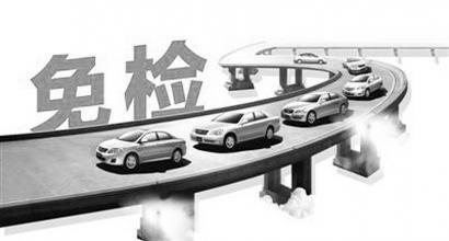 新车免检多久一次?机动车新车年检时间规定