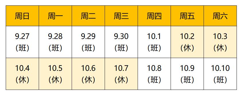 【公告】合肥市车辆检测站国庆&中秋放假通知来了!