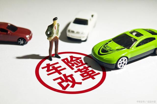 车险综合改革满月,保费为何不降反升?