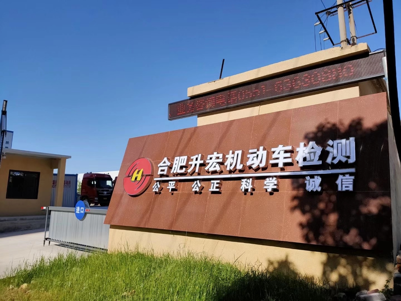 新站上线!升宏机动车检测正式入驻车千秋车检平台