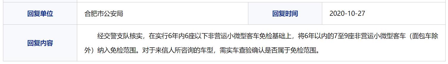 车辆免检新政发布,五菱宏光到底能不能免检?官方回复来了!