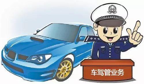 车驾管业务11月起恢复办理,脱审车辆上路将被罚!