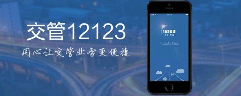 12123平台无法申请补领机动车号牌?看官方怎么说